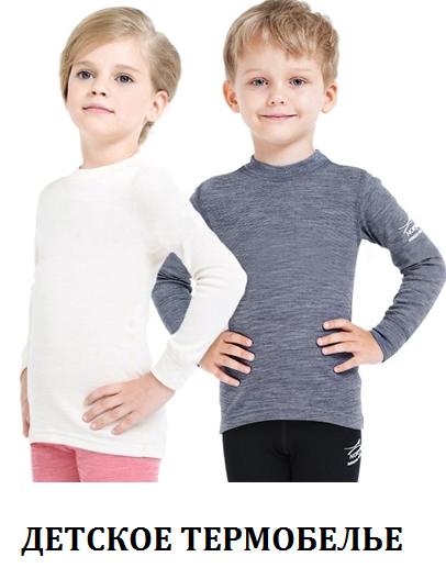 Детское термобелье