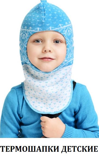 Детские термошапки