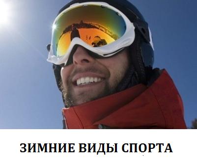 Термобелье для зимних видов спорта