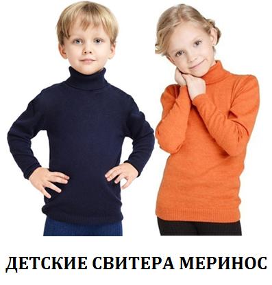 Детские свитера из шерсти мериноса