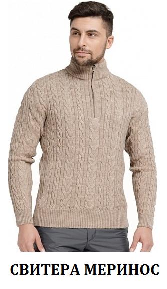 свитера из шерсти мериноса