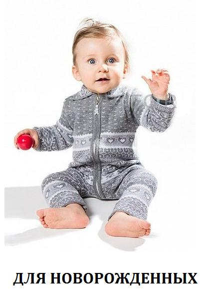 Термобелье для младенцев